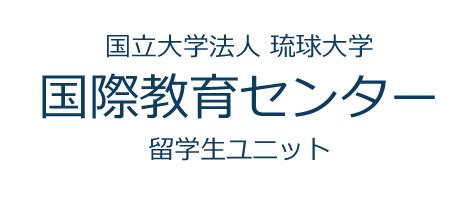 国立大学法人琉球大学 国際教育センター留学生ユニット